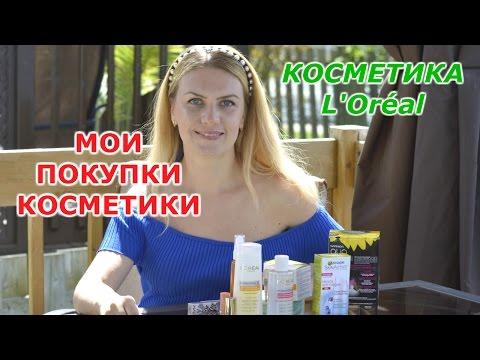 Видео Косметика лореаль цены в украине