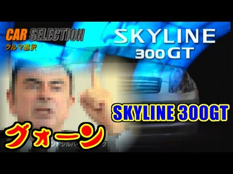 日惨車でユク!グランツーリスモ コンセプト 2001 TOKYO