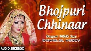 BHOJPURI CHHINAAR | BHOJPURI VIVAH GEET AUDIO SONGS JUKEBOX | SINGER - BANKELAL YDAV |HAMAARBHOJPURI