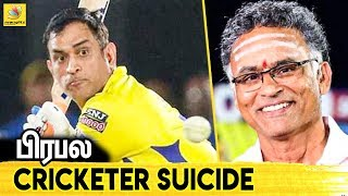Dhoni - ஐ Intro பண்ண பிரபல Cricketer Sucide | Cricketer VB Chandrasekhar committed suicide, MS Dhoni