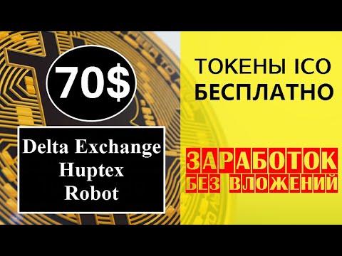 70$ в токенах от Delta Exchange, Huptex и Robot ???? ▪ #680