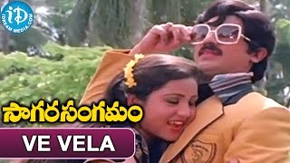 Sagara Sangamam Songs - Ve Vela Gopemmala Video Song | Kamal Haasan, Jayaprada, Geetha | Ilayaraja