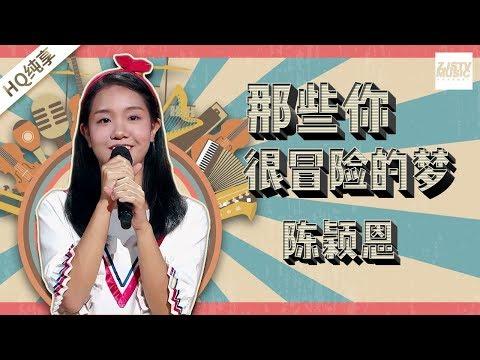【纯享版】陈颖恩《那些你很冒险的梦》《中国新歌声2》第5期 SING!CHINA S2 EP.5 20170811 [浙江卫视官方HD]