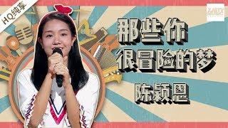 【纯享版】陈颖恩《那些你很冒险的梦》《中国新歌声2》第5期 SING!CHINA S2 EP.5 20170811 [浙江卫视官方HD] thumbnail