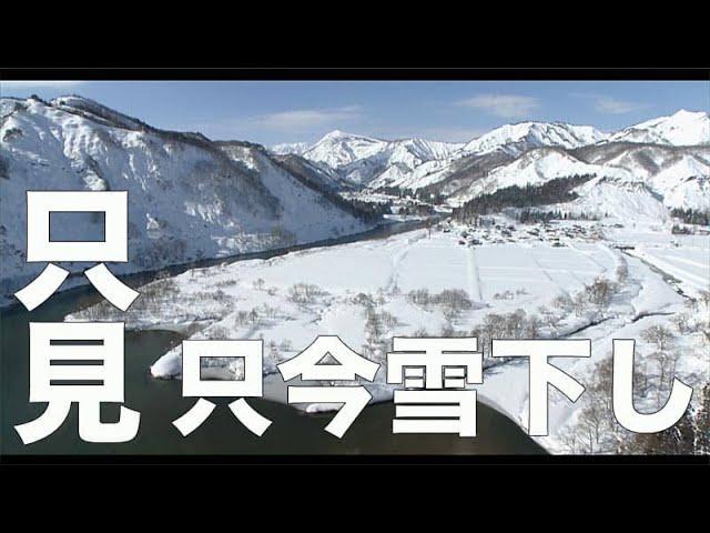 もうすぐ10年、福島。【只見・福島#163】「只今雪下し」空撮・たごてるよし_Aerial_TAGO channel