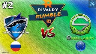 ВЕГА перепикали сами себя?! | Vega vs SNG #2 (BO3) | Rivalry.gg Rumble