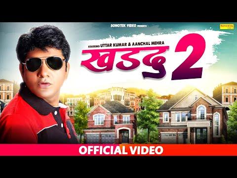 Khardoo-2 ||  Haryanvi Film || Uttar kumar Dhakad Chhora || Aanchal Mehra || Dev Sharma