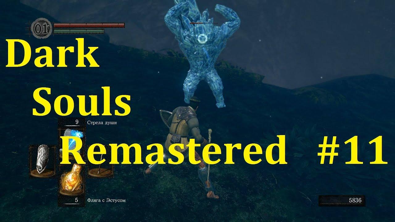 Dark Souls Remastered Прохождение ► Жирные големы #11