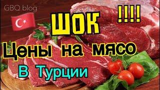 видео: ШОК ЦЕНЫ на свежее мясо в Турции\GBQ blog