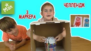 3 МАРКЕРА ЧЕЛЛЕНДЖ , 3 MARKER CHALLENGE
