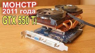 видео Разгон Видиокарты Nvidia 550 Ti