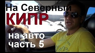 На Северный Кипр на авто_часть 5