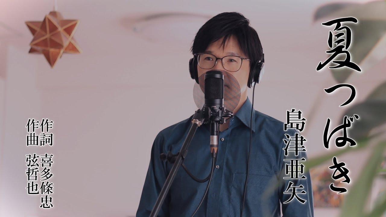 夏つばき / 島津亜矢 cover by Shin
