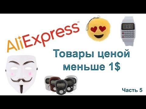 10 товаров с aliexpress за 1 доллар  | Почти даром на алиэкспресс | 5 ЧАСТЬ