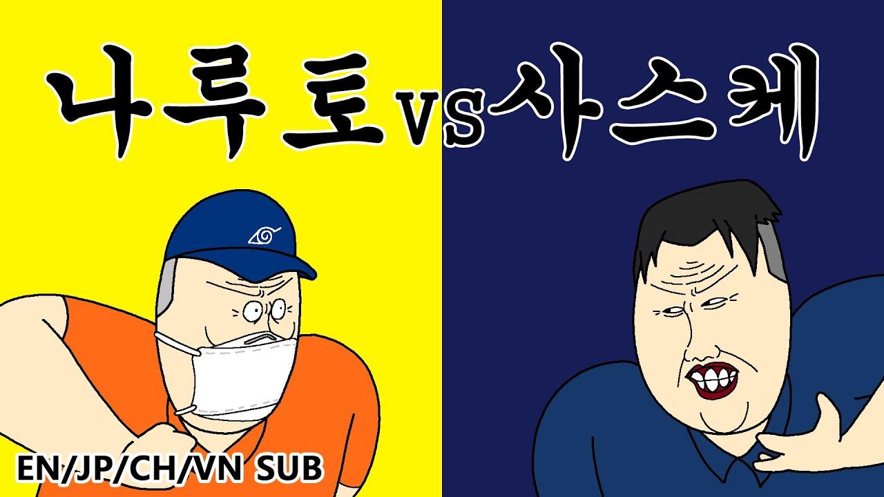 [짤툰 오리지널] 나루토 VS 사스케