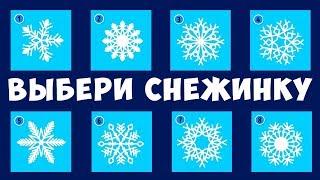 НОВОГОДНИЙ ТЕСТ! Выбери Снежинку и Она Раскроет Твои Самые Сильные Качества! Психологические тесты