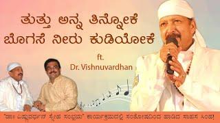 Dr. Vishnuvardhan Singing Live (Unseen)  - Tuttu Anna Tinnoke song