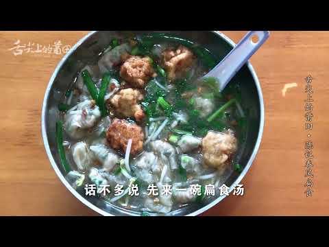 舌尖上的莆田之西天尾镇名小吃陈记春风宴皮扁食