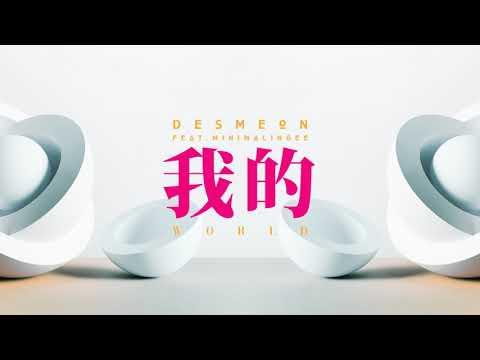 Desmeon - 我的 World (Instrumental Visualizer Video) [Ultra Music]