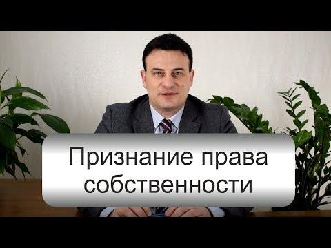 Признание права собственности - Адвокат Мусаев