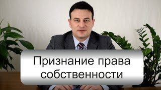 видео Государственная регистрация права собственности: заявление и другие документы на него