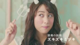 【CM】シオノギ製薬 新セデス錠 2016 山本美月