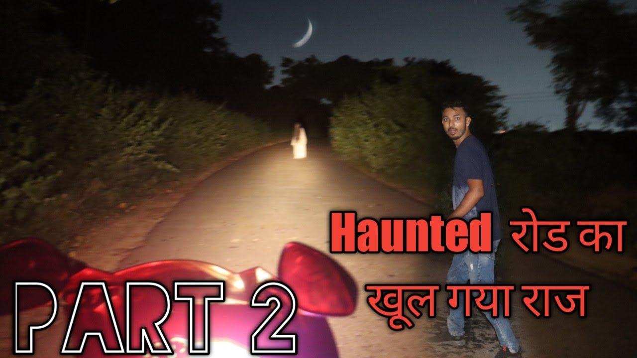 Download Haunted रोड Part 2 || आत्मा ने दोनो तरफ से घेरा हम दोनो को बाल बाल बच गई जान || spirit man