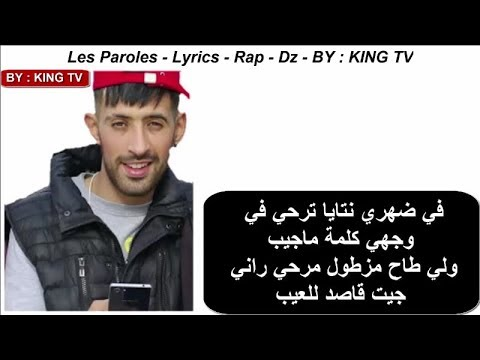 Hakim Bad Boy - Mil110 ( Les Paroles - Lyrics - Rap - Dz - BY : KING TV ) HD
