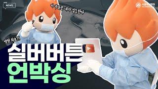 ★실.버.버.튼.언.박.싱★ (병원최초?!) 아루미가 …