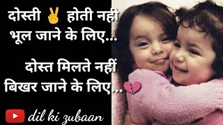 Dosti Shayari | best hindi shayari | kuch lines Dosti ke naam | whatsapp status | dil ki zubaan |