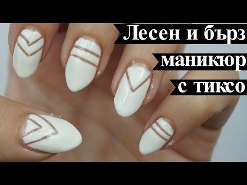 Лесен маникюр с тиксо || Negative Space Mani || Aleks'Nails