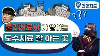 [신건사]도수치료 잘하는 병원 찾는 꿀팁!!