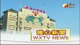 【唯心新聞 317】| WXTV唯心電視台
