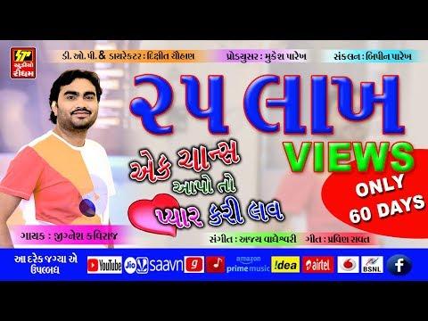 Ek Chansh Aapo to Payar Kari Lav II Jignesh Kaviraj - New Song II Full Video