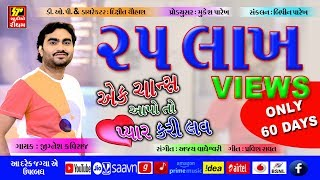 Ek Chansh Aapo to Payar Kari Lav II Jignesh Kaviraj - New Song II Full Video