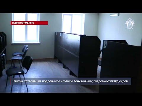 НТС Севастополь: Два брата, устроивших подпольную игорную зону в Крыму, предстанут перед судом
