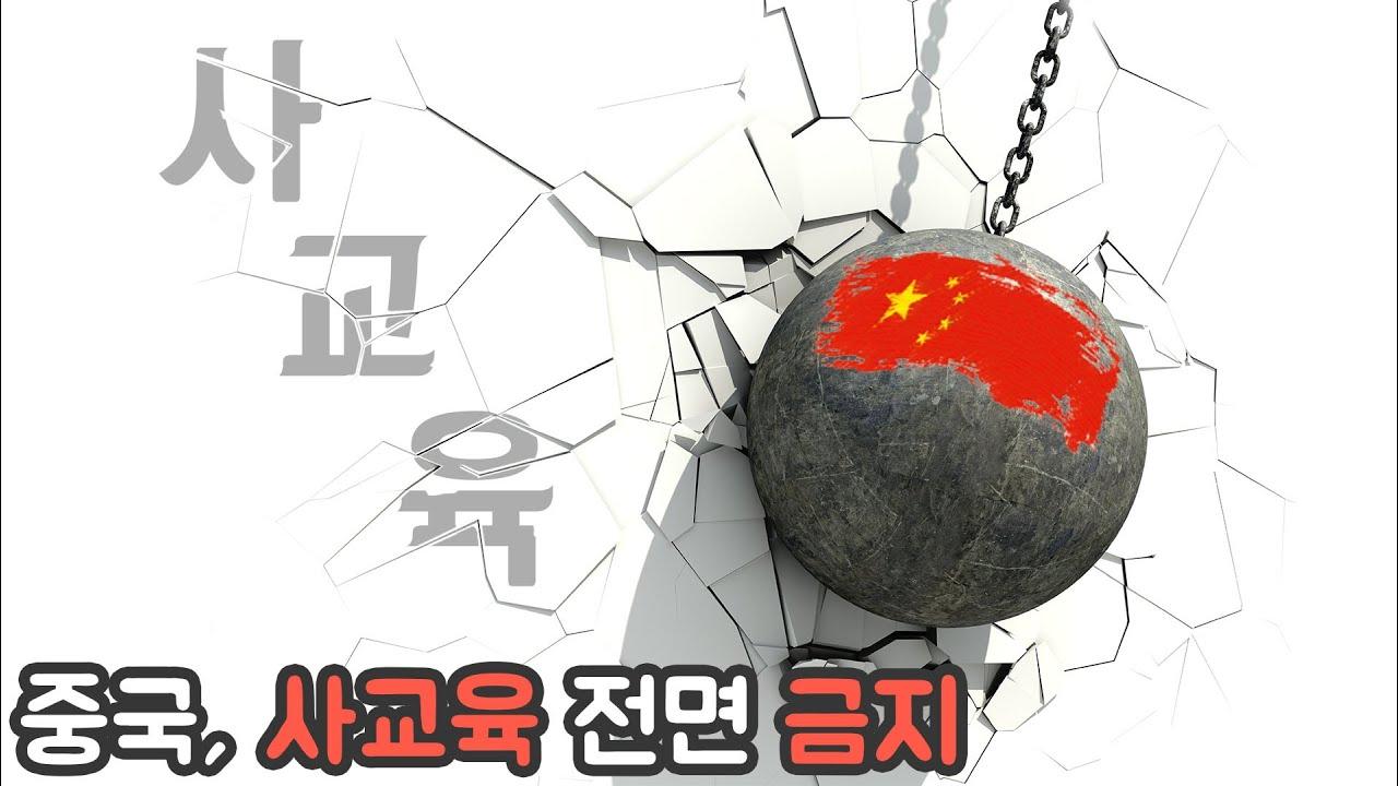 중국 사교육 전격 금지와 추락하는 중국 출산율