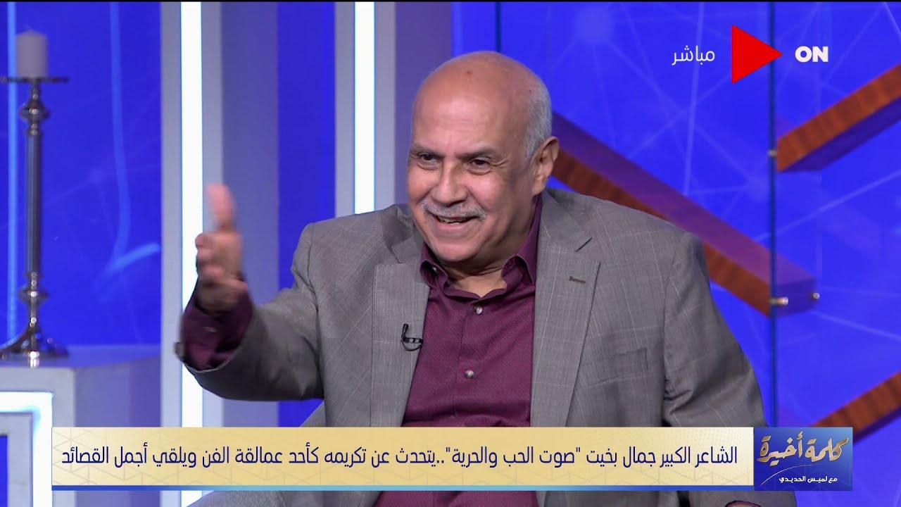 كلمة أخيرة - الفقرة الثالثة - لقاء خاص مع الشاعر الكبير جمال بخيت - الجزء الأول