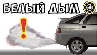 ВАЗ-2112. Белый ДЫМ из Глушителя. Причина найдена! (#AvtoservisNikitin)