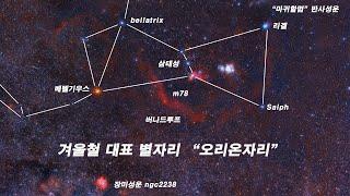 astronomy/우주관측/겨울철대표별자리오리온자리/d…