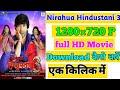 Nirahua Hindustani 3 full HD movie kaise download kare || Nirahua Hindustani full Bhojpuri movie