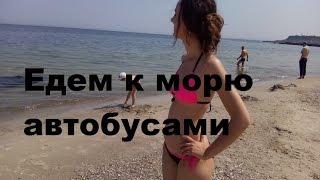 видео Автобусный рейс: Одесса - Крым - Одесса. Пассажирские перевозки!