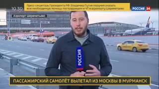 Смотреть видео Ространснадзор проверит Аэрофлот и Шереметьево   Россия 24 онлайн