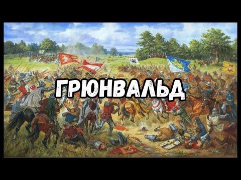 Грюнвальдская битва
