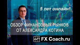 Волновой анализ Форекс, ФОРТС и криптовалют 18.12.2017