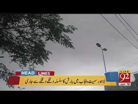 News HeadLines | 10:00 AM | 6 May 2018 | 92NewsHD