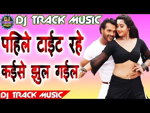 Dj Track Music 2018 || Pahile Tait Rahe Kaise Jhul Gail || Shashi Lal Yadav || Dj Remix 2018