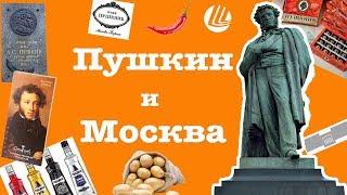 Пушкин и Москва   Pushkin and Moscow