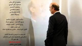 2esmak Sar L7orriyi (Georges Khalil)