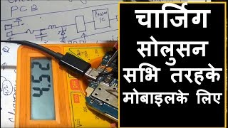 Complete China mobile charging solution without ic step by step process in Hindi